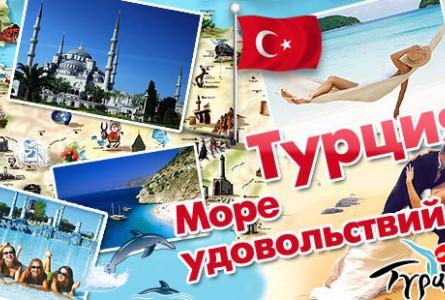 Турция из Астаны с вылетом на 24 августа 7 дней ( а/к Атлас Джет ) !!!