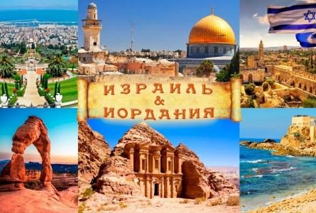 Израиль и Иордания за неделю с перелетом из Астаны!!!